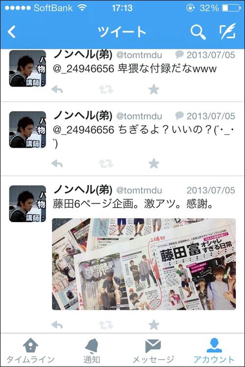 088-藤田富-130705