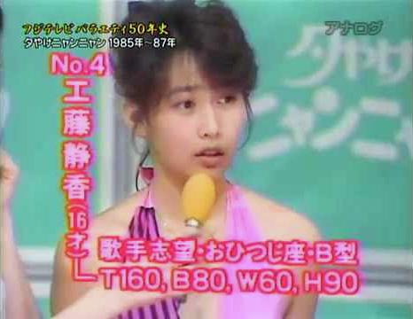工藤静香-profile