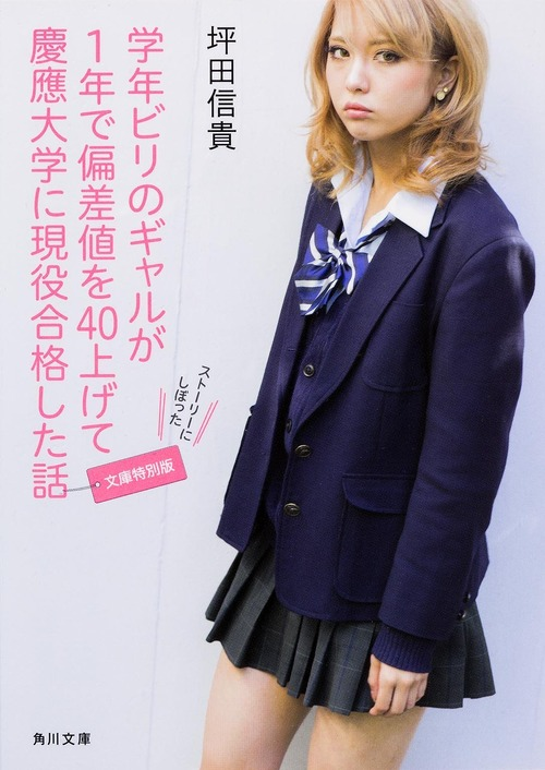 【石川恋】スレンダーボディーに網タイツのバニーガール…ビリギャルが魅せた超絶初セクシー!!