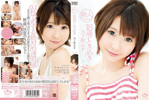 001-1-乃ノ原みき-00