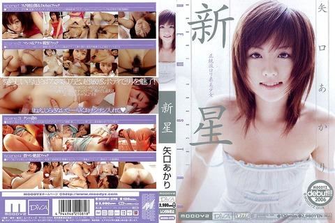 001-2006-矢口あかり