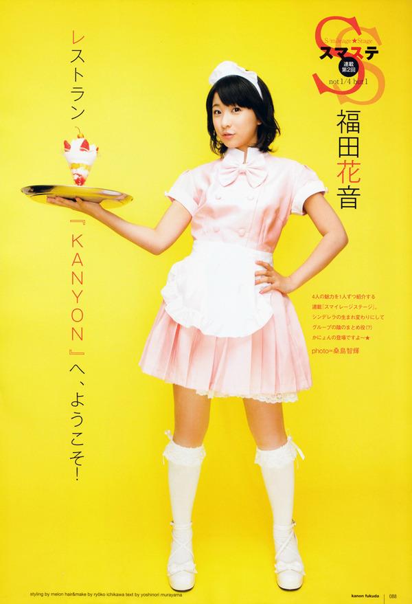 006-福田花音-01