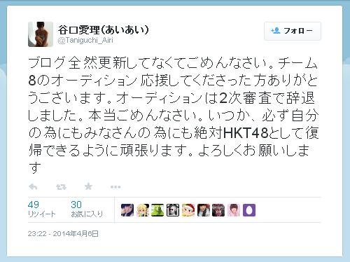 059-谷口愛理-Twitter-140406-2322