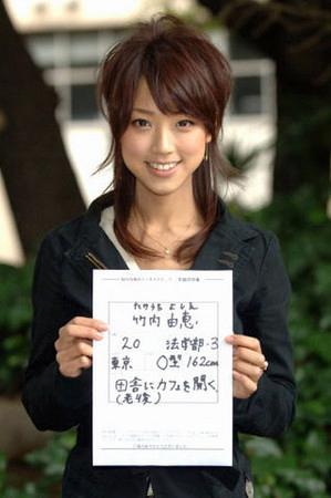 068-竹内由恵-01