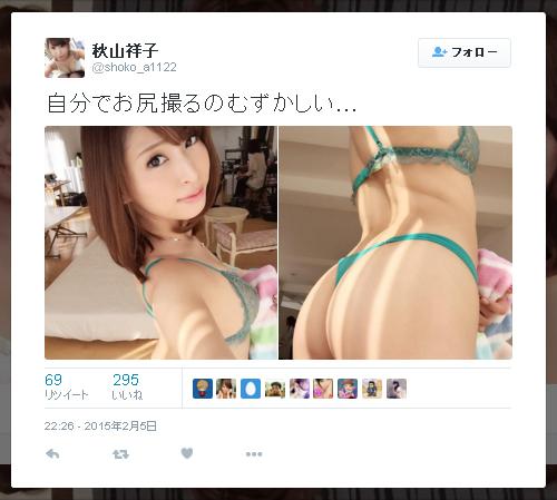 秋山祥子-Twitter-150205-2226