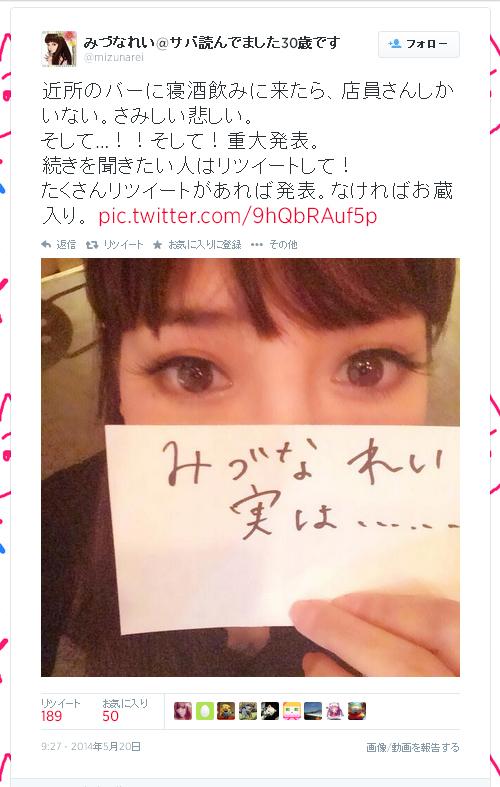 006-みづなれい-Twitter-01