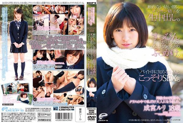 069-成宮ルリ-01