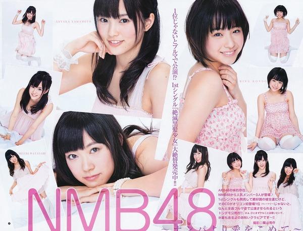 103-NMB48-山本彩&渡辺美優紀&近藤里奈-02