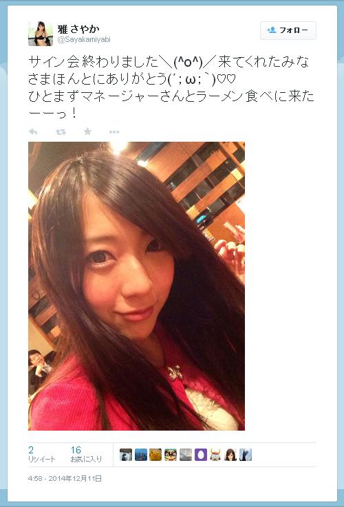 雅さやか-Twitter-141211