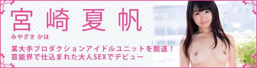 宮崎夏帆-PR-01