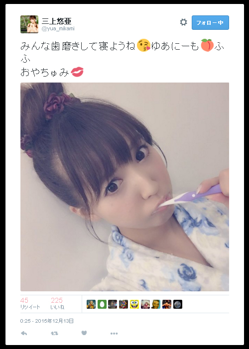 三上悠亜-Twitter-151213-0025