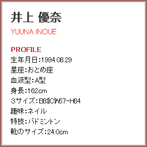 井上優奈-Profile-02