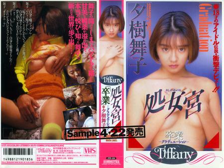 015-04-夕樹舞子