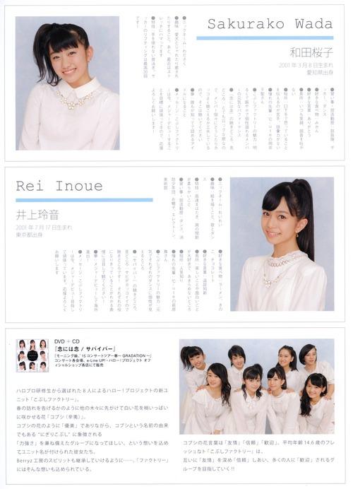こぶしファクトリー-04
