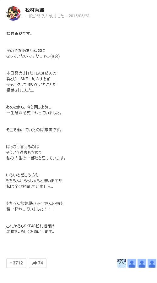 松村香織-Google+