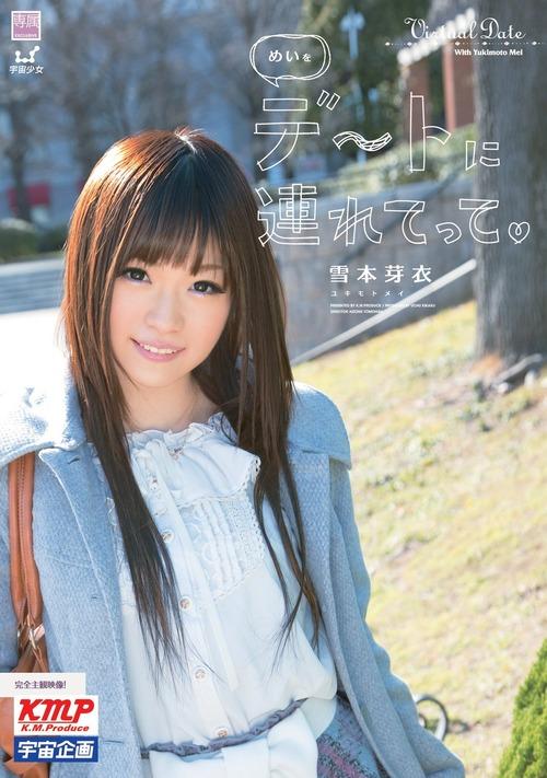 156-葉月可恋-雪本芽衣