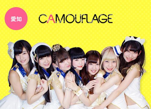 130-CAMOUFLAGE-高崎聖子