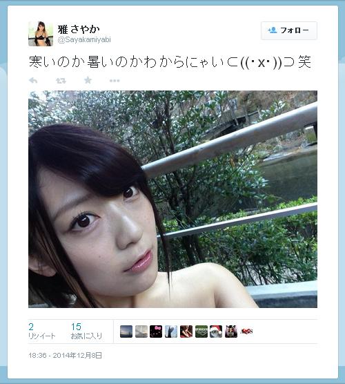 雅さやか-Twitter-141209-01