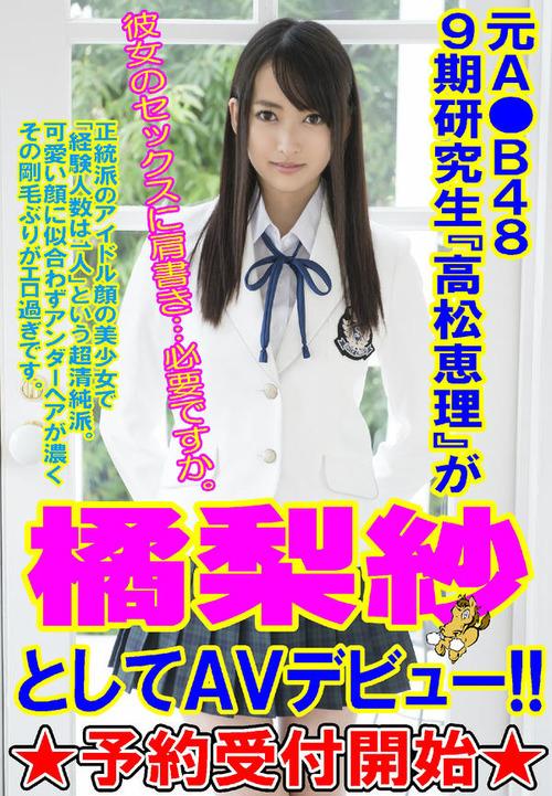 023-3-高松恵理-橘梨紗
