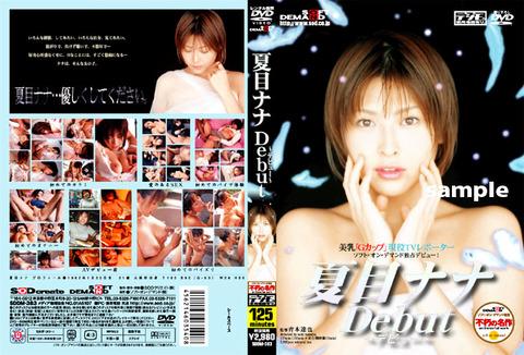 011-2004-夏目ナナ