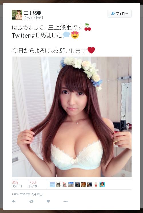 三上悠亜-Twitter-151112-01