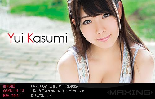 香純ゆい-MAXING-Profile