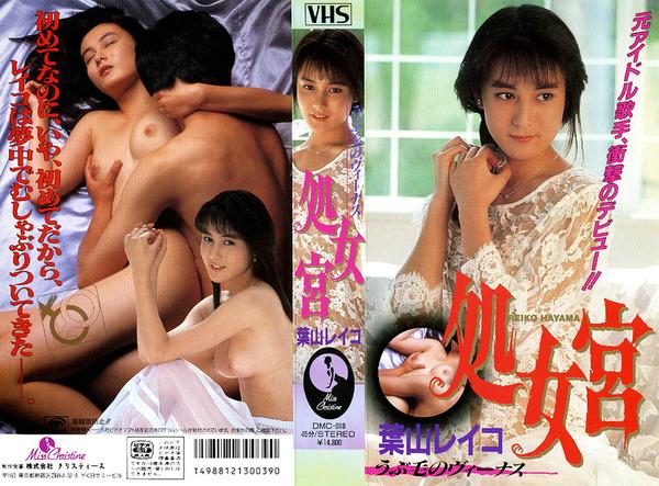 045-葉山レイコ-01