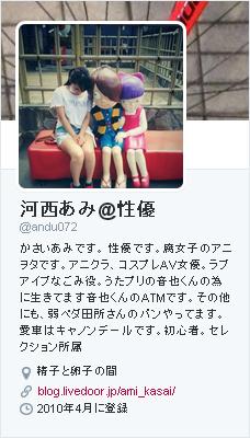 河西あみ-Twitter-Profile