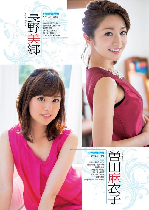 セントフォース-03-長野美郷&曽田麻衣子