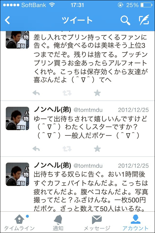 088-藤田富-121225