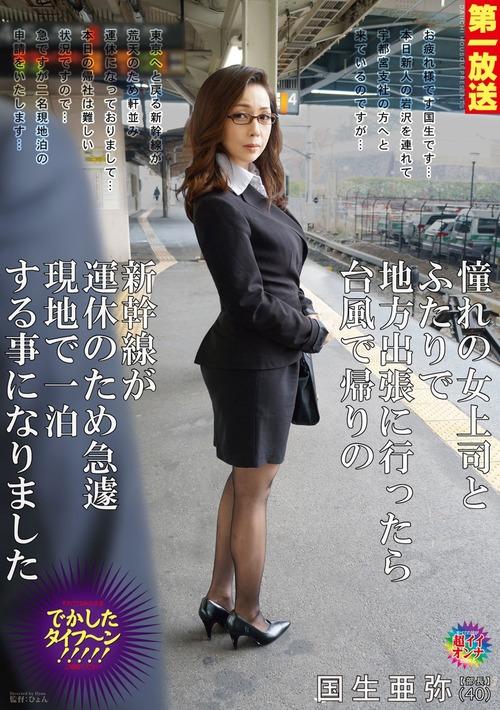国生亜弥-150312-Jacket-02