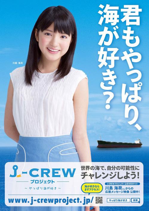 001-川島海荷-00