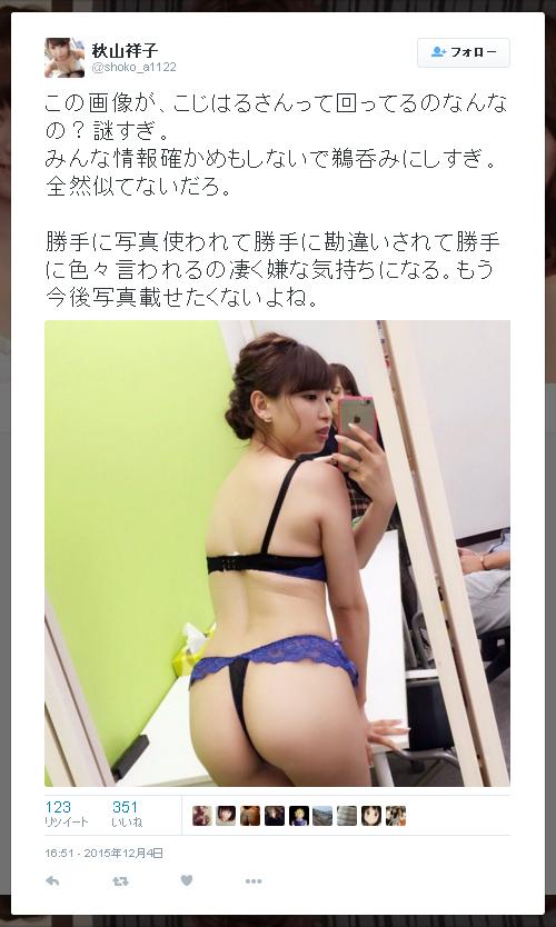 秋山祥子-Twitter-151204-1651