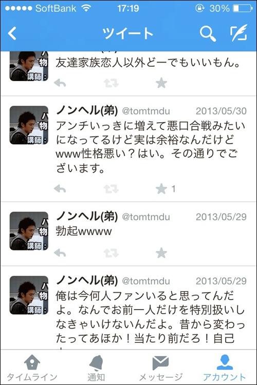 088-藤田富-130530