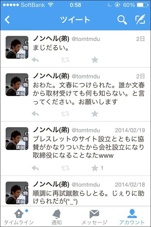 088-藤田富-140219