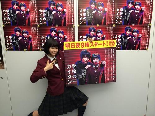 058-広瀬すず-学校のカイダン