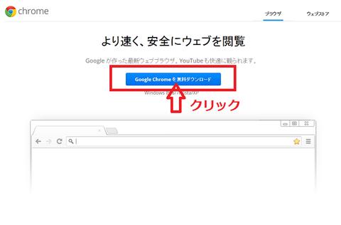 先程googlechromeからUltimate User Agent …