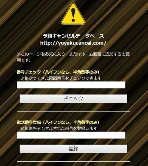 l_kuro_170707yoyakucansel02