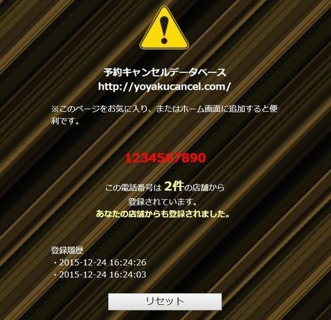 l_kuro_170707yoyakucansel03