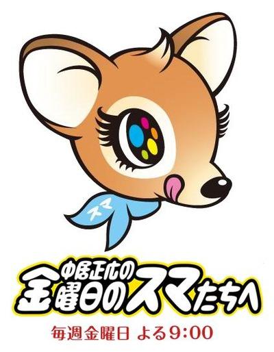 20120322_nakajimatomoko_13