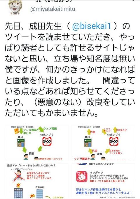 13367de4-s 【悲報】漫画村批判のキモオタさん、女子高生に一瞬で論破されてしまうwwwwwwwwwwwwwww