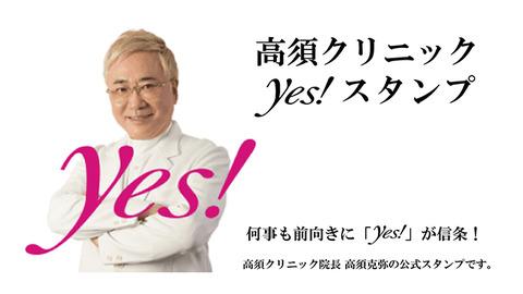 GPS_高須院長LINEスタンプ