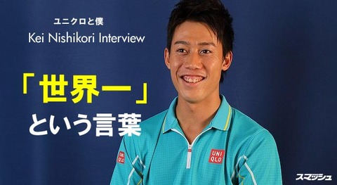 Kei-Nishikori-Interview