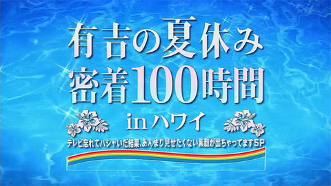 doyoupremium_ariyoshinonatsuyasumi_100hourscontact