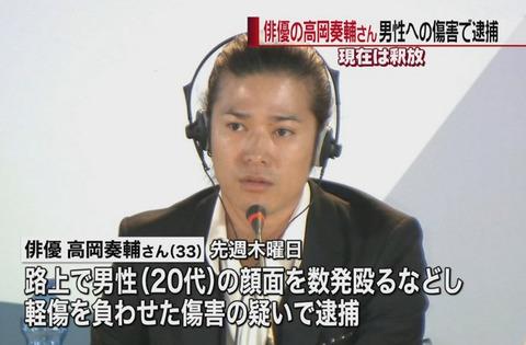 takaokasousuke-taiho-1