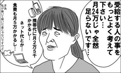 【議論】生活保護受給者217万人 ←これヤバくね?