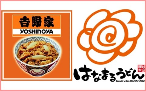 L-YOSHINOYA-01-horz