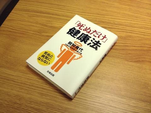 fakebook_shinudakekenkouhou_0