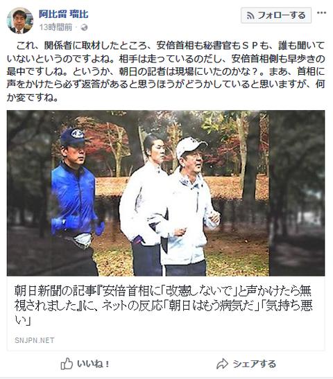 朝日新聞「散歩中の安倍首相が『改憲しないで』との声を無視した」→ これの真実が判明wwwwww
