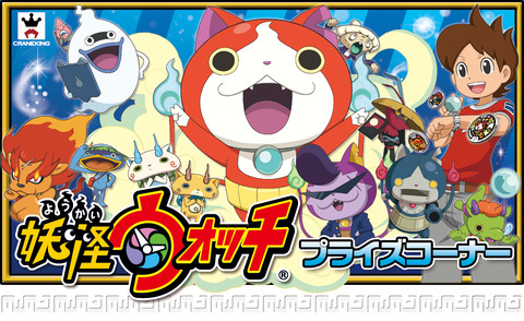 youkai_watch_top